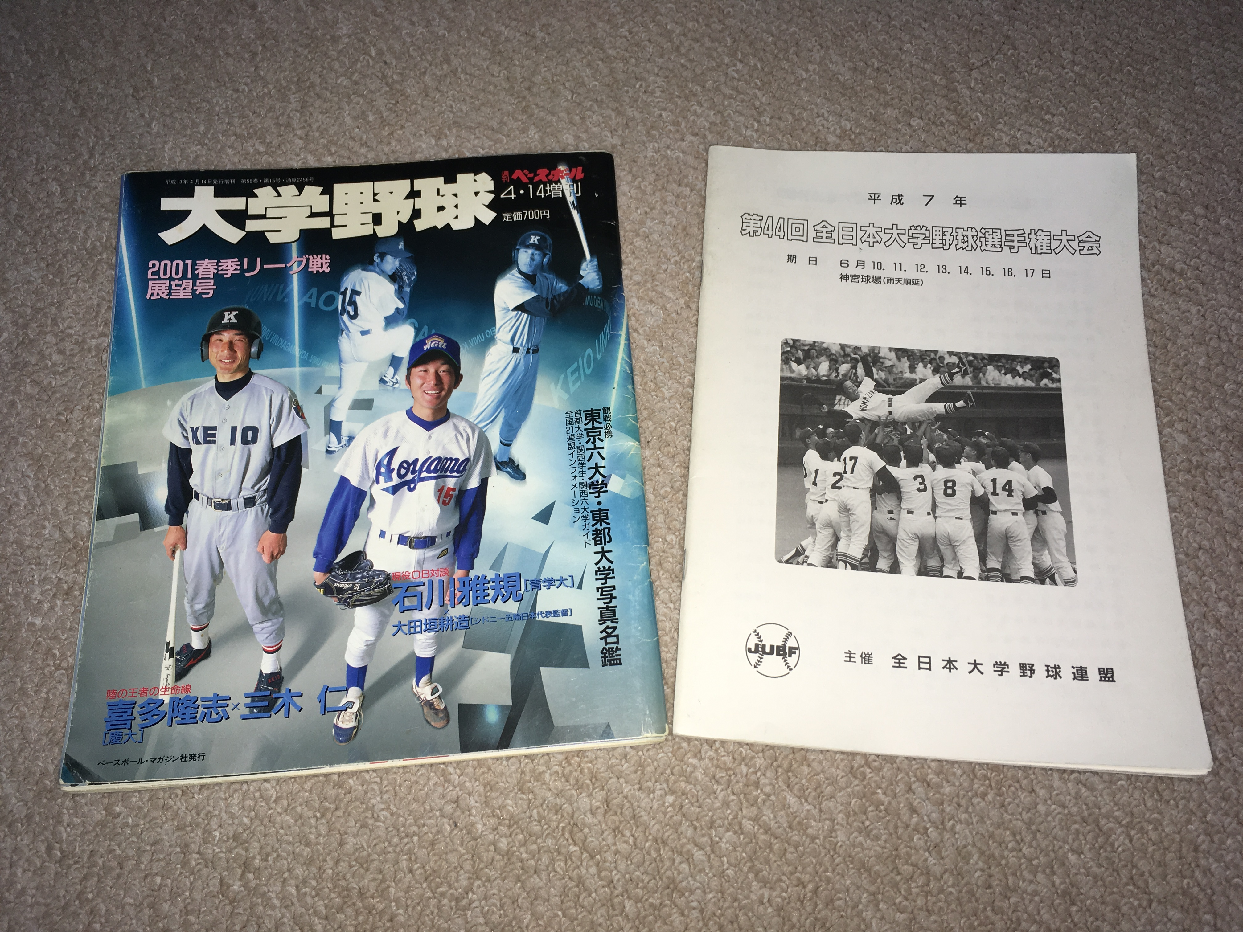【ヤフオク】野球の雑誌やらパンフレットやらを落札してみた②