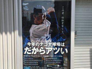 【中日ドラゴンズ 根尾昂】ナゴヤ球場でプロ野球の2軍戦を観戦したぞ!!【楽しむポイント・注意点】