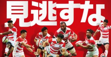 【ラグビーワールドカップ 2019】ラグビー日本代表のことを調べてみた【豆知識】