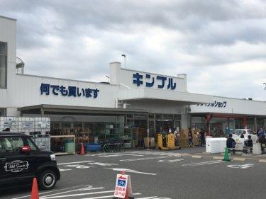 【愛知県 名古屋発】激安ディスカウント&リサイクルショップ『キンブル 三好店』は掘り出し物で溢れていた!!【何でも買います・売ります】